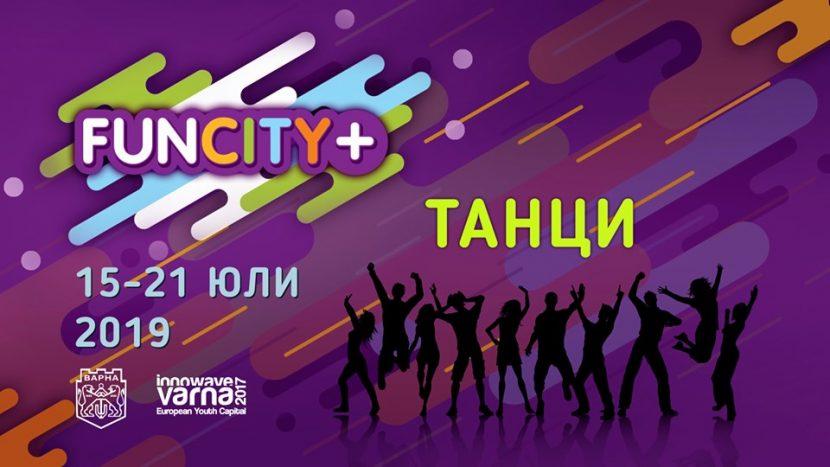 Започва най-големия Младежкият фестивал в България FUNCITY+2019 (програма)