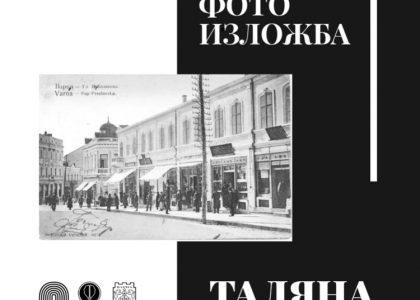 Изложба с исторически фотографии на град Варна