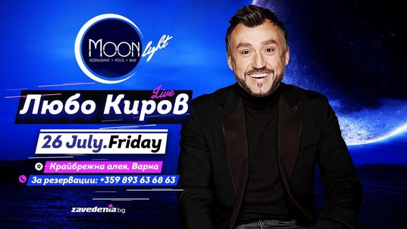 Любо Киров ще зарадва варненци тази вечер в Moonlight Bar & Restaurant