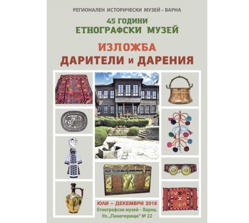 Етнографски музей – Варна отбелязва 45-тата си годишнина с пъстра програма
