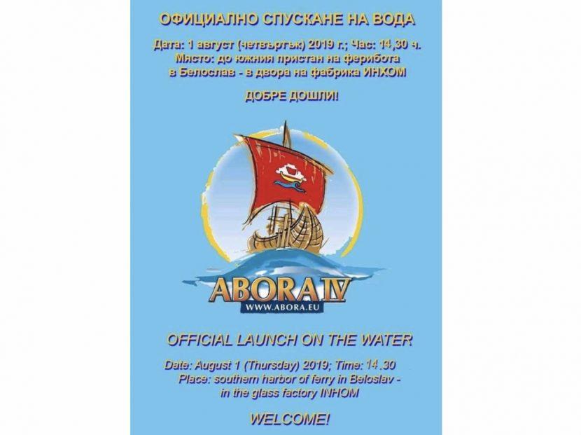 Пускат на вода тръстиковия кораб за експедицията АБОРА IV на 1 август