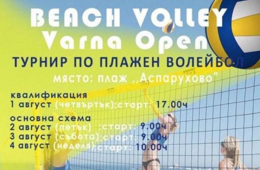 Фестивал на плажните спортовe – Beach Volley Varna open