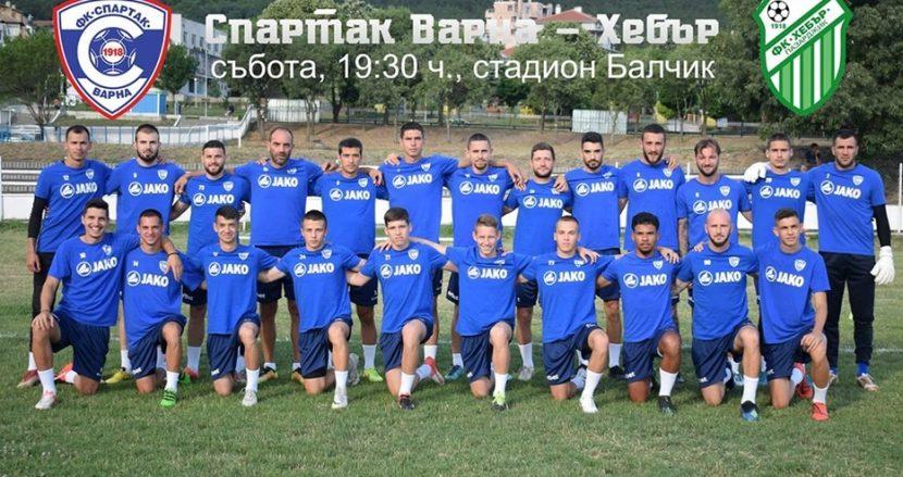 Спартак загуби с 0:2 от Хебър в Балчик