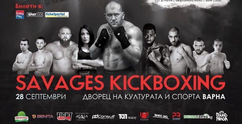 """""""Savages Kickboxing"""" обещава истинско зрелище в ДКС"""