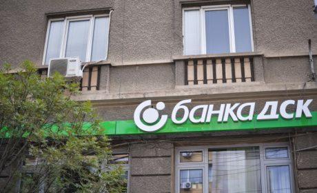 Данните за 33 000 клиенти са откраднати от ДСК