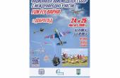Национален авиомоделен събор организират този уикенд край Варна