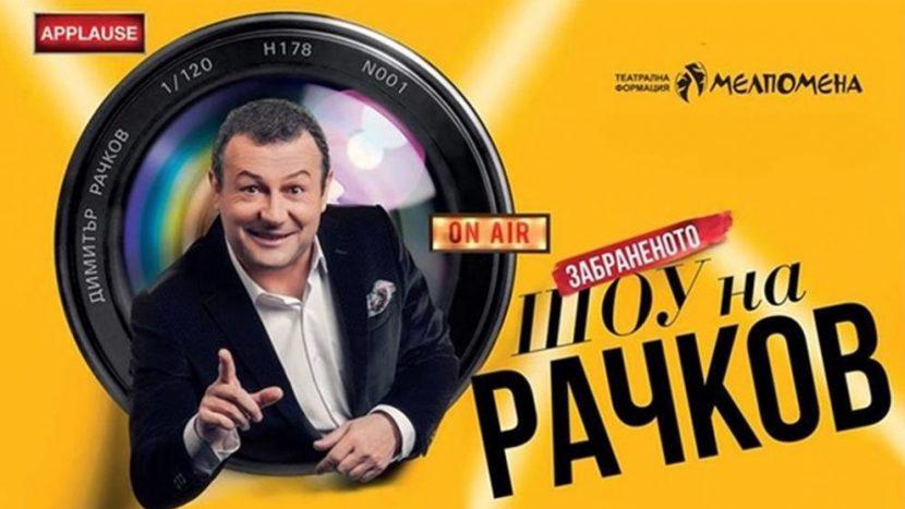 Димитър Рачков покорява Летния театър на Варна на 3 септември