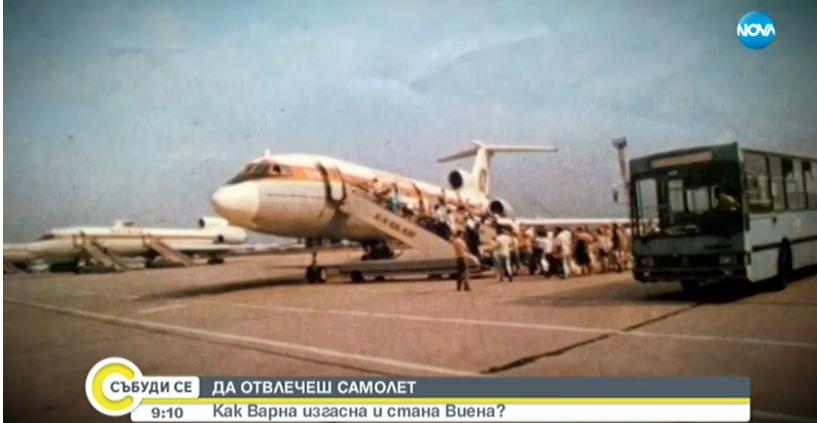 Как Варна стана Виена, за да спаси пътници в отвлечен самолет (видео)