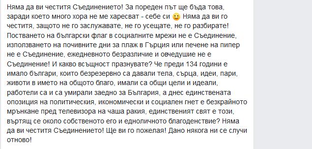 Варненка скочи: постването на български флаг в социалните мрежи не е Съединение
