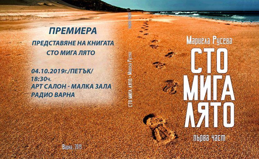"""Фоторепортерът на """"Будна Варна"""", Мариела Русева, с нова книга"""