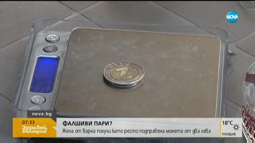 Жена от Варна получи като ресто подправена монета от два лева (видео)