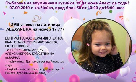 Еко инициатива във Варна събира средства за лечение на малката Алекс