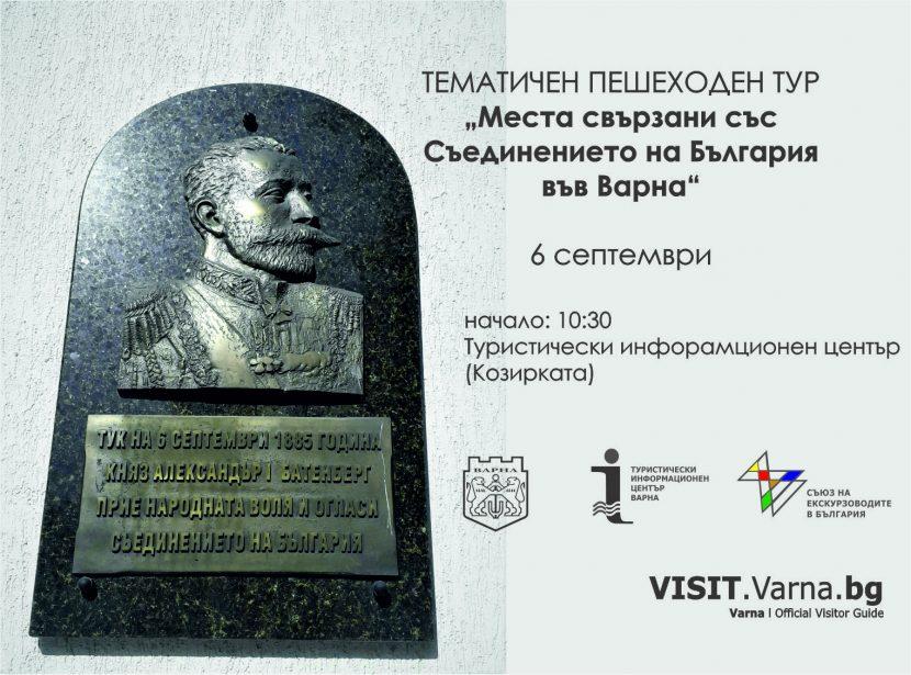 Безплатни пешеходни турове за Съединението на България