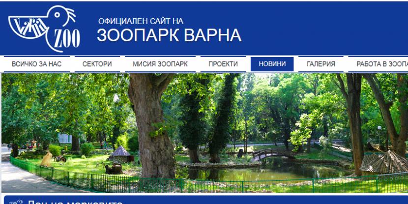Работна среща на зоопарковете се провежда във Варна