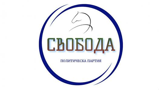 ПП Свобода получи регистрация за участие на местните избори