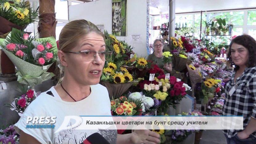 Цветарките в Казанлък удариха дъното (видео)