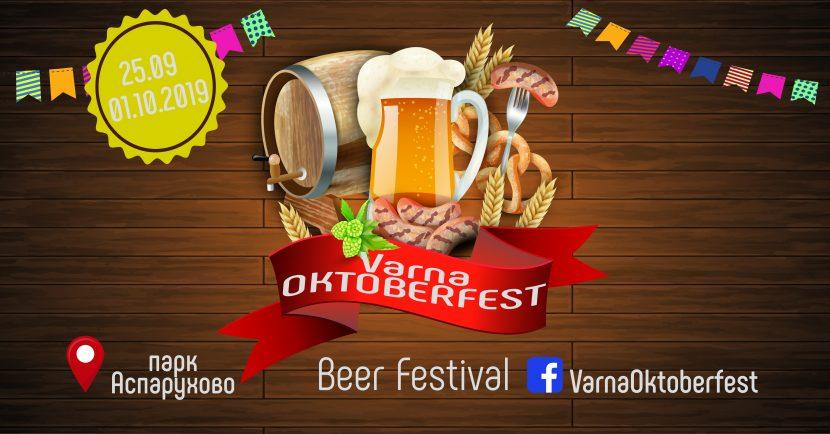 Десетки видове наливна бира на третият Октобърфест в Аспарухово
