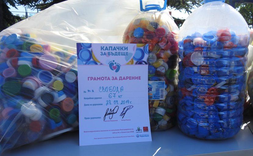 МК Свобода дари 67кг. капачки