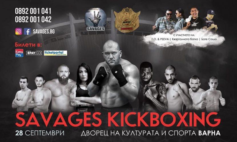 Savages с ново грандиозно шоу утре във Варна