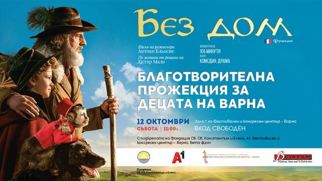 Благотворителна кинопрожекция за децата на Варна тази събота