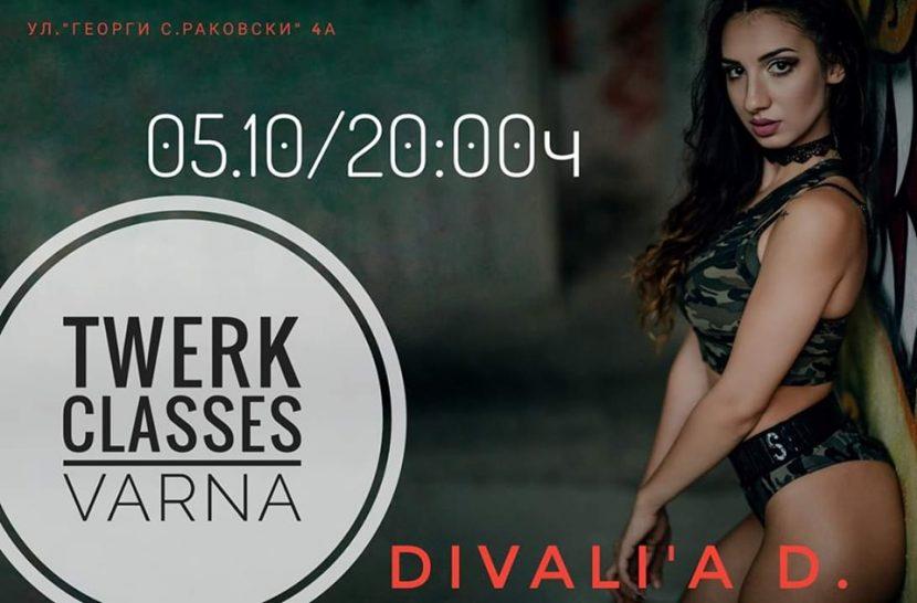 Единствено във Варна уроци по TWERK DANCE