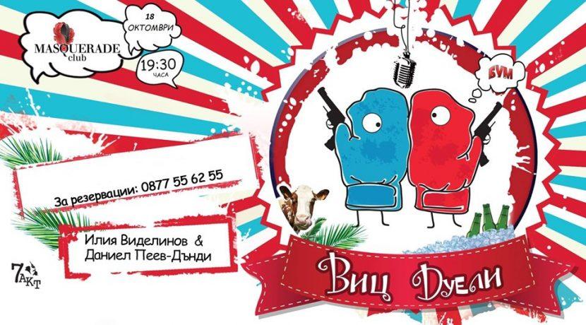 Виц дуелите се завръщат във Варна (видео)