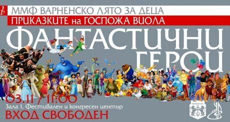 Безплатен концерт днес във Варна среща децата с любимите им герои