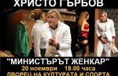 """Благородни каузи ще съпътстват постановките на """"Българан"""" в Двореца на културата и спорта"""