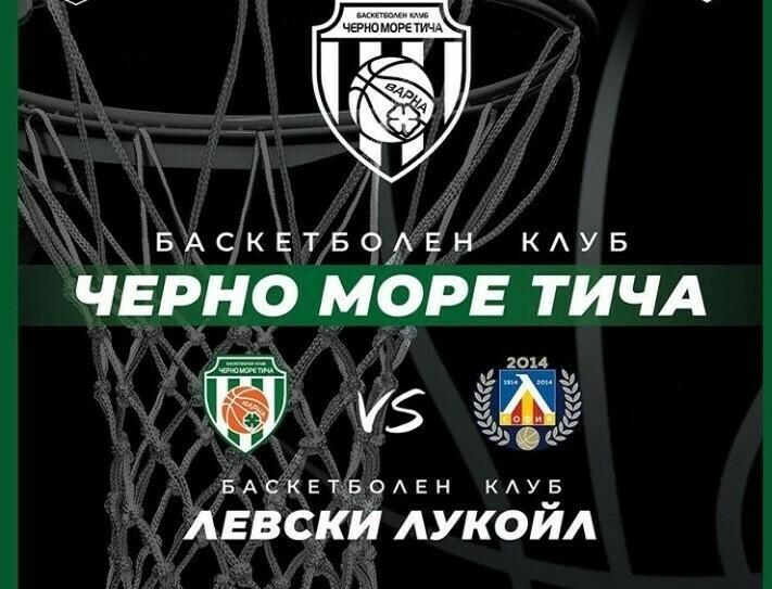 Баскетболът се връща във Варна