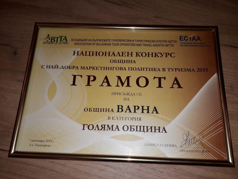 Община Варна – с награда за най-добра маркетингова политика в туризма