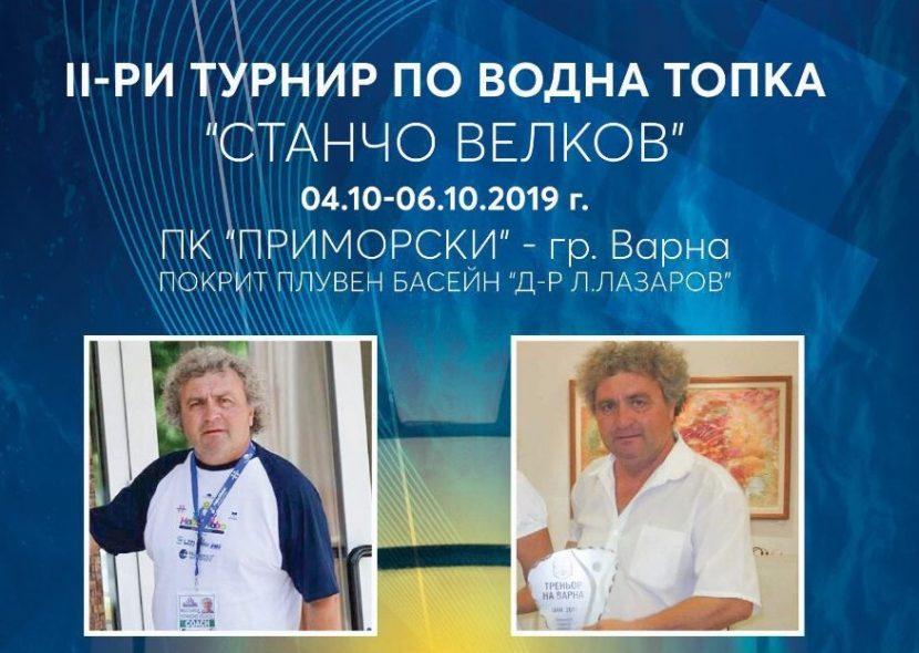 """Втори турнир по водна топка """"Станчо Велков"""" ще се проведе във Варна"""
