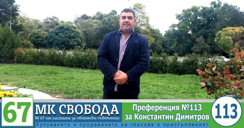 Константин Димитров: Всичко което правим е в името на по-добро бъдеще за града ни