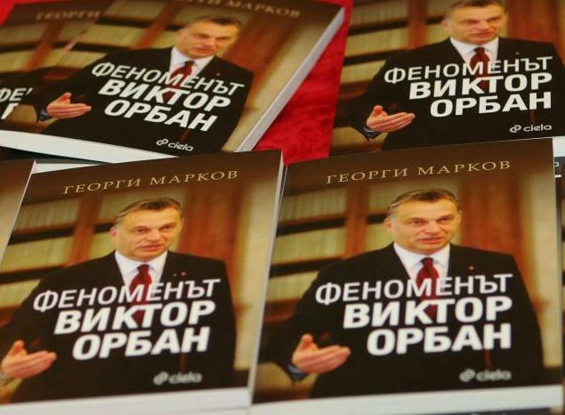 """Във Варна ще бъде представена книгата на Георги Марков """"Феноменът Виктор Орбан"""""""