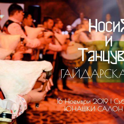 Във Варна ще се състои първото по рода си Народно веселие с кауза!
