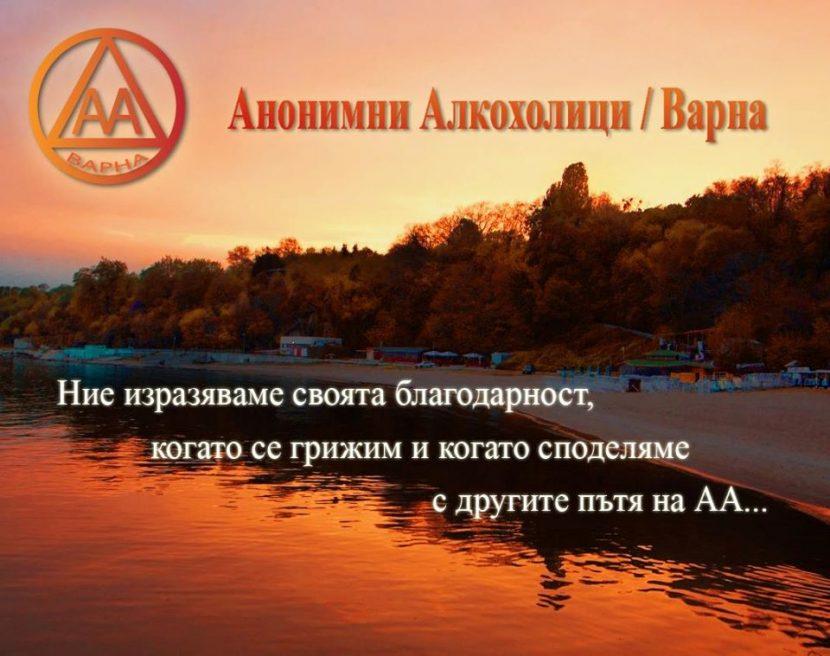 """""""Анонимни алкохолици"""" – Варна отбелязват своята 12-та годишнина"""