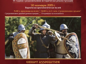 Представят изложба на средновековни оръжия