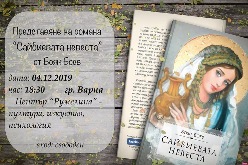 """Представяне на """"Сайбиевата невеста"""" във Варна"""