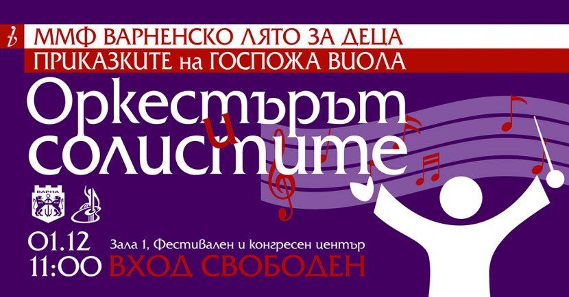 Безплатен предколеден концерт за децата във Варна