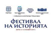 Ученици от 58 гимназии идват за Фестивал на историята във Варна