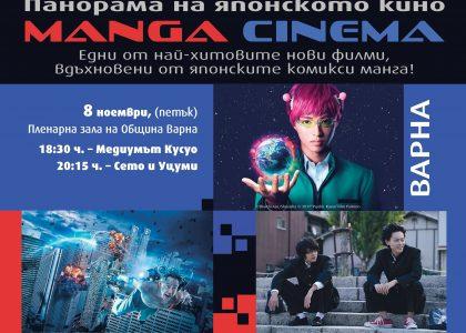 Панорама на японското кино ще се проведе във Варна