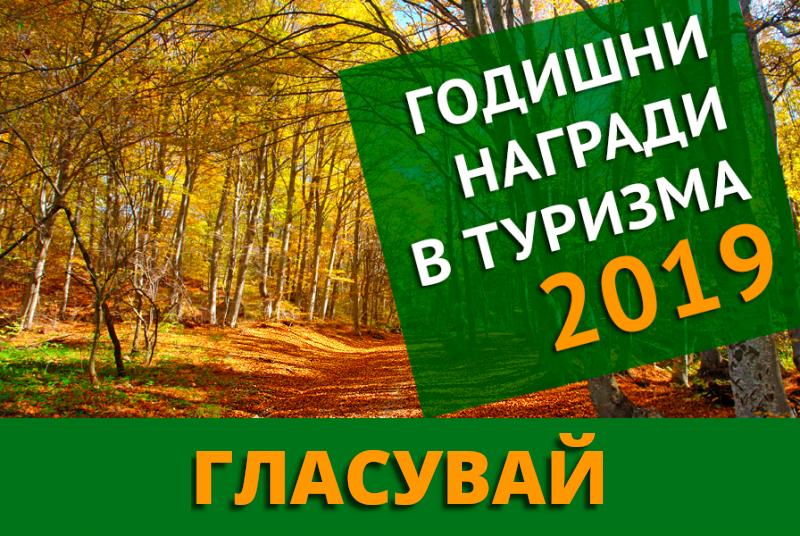 Варна – с две номинации в Годишните награди за туризъм 2019