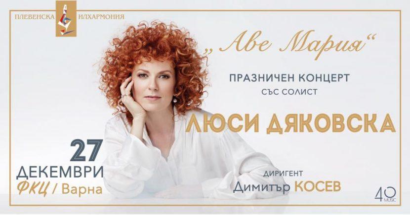 Люси Дяковска и Плевенска филхармония с празничен концерт