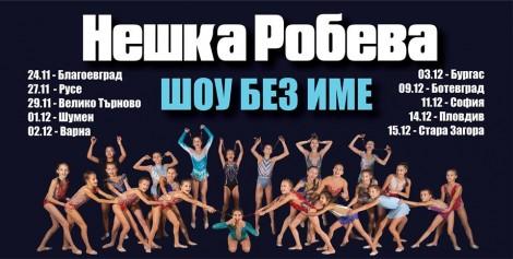 Нешка Робева представя новото си шоу днес във Варна