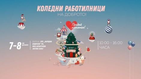 """Днес в квартал """"Аспарухово"""" организират творческа работилница за благотворителност"""