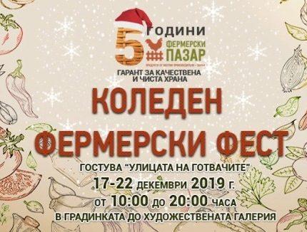 Коледен фермерски фест за първи път във Варна