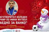 Организират благотворителен Коледен турнир по футбол