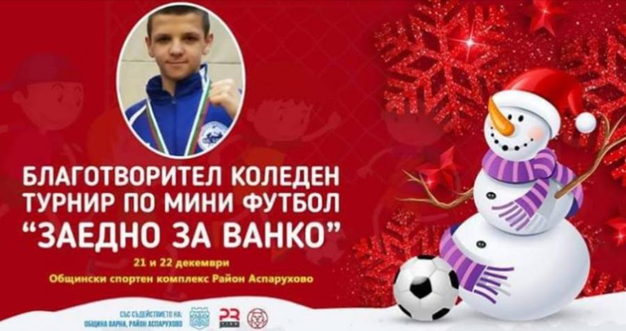 """Организират благотворителен Коледен турнир по футбол """"Заедно за Ванко"""""""