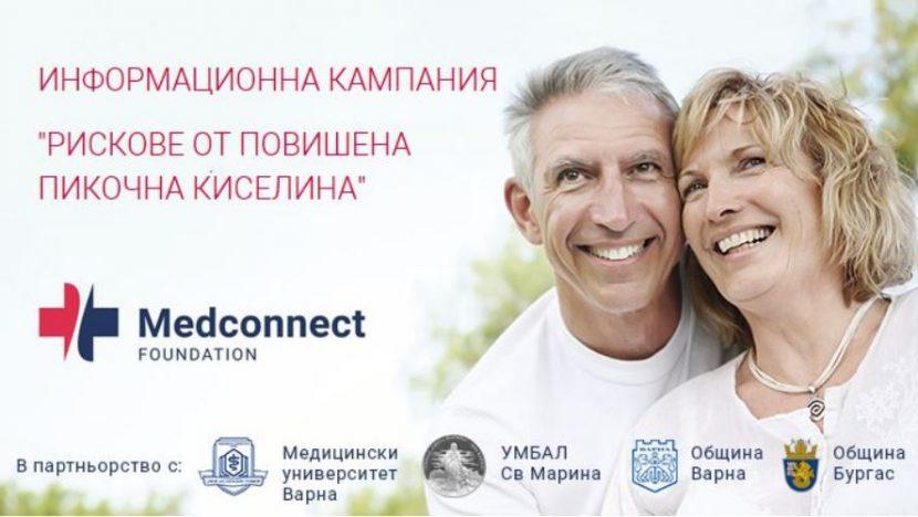 През декември: безплатни изследвания за повишени нива на пикочна киселина във Варна