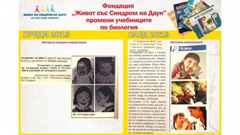Варненско семейство предизвика промяна в учебниците по биология