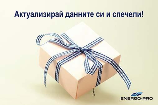 Продължава кампанията на ЕНЕРГО-ПРО за актуализация на данни за кореспонденция